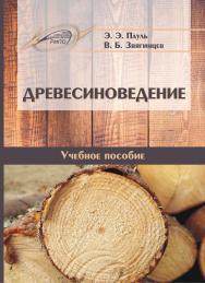 Древесиноведение ISBN 978-985-503-706-5