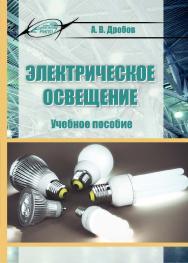 Электрическое освещение ISBN 978-985-503-726-3
