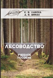 Лесоводство ISBN 978-985-503-729-4