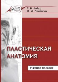Пластическая анатомия ISBN 978-985-503-730-0