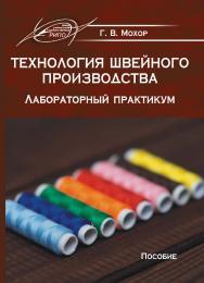Технология швейного производства. Лабораторный практикум ISBN 978-985-503-731-7
