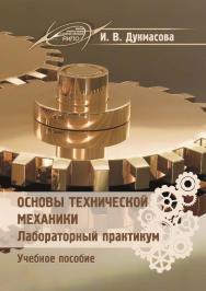 Основы технической механики. Лабораторный практикум ISBN 978-985-503-753-9