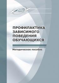 Профилактика зависимого поведения обучающихся ISBN 978-985-503-760-7