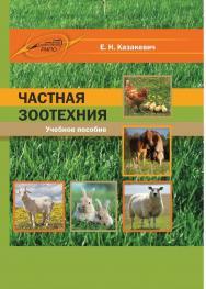 Частная зоотехния ISBN 978-985-503-780-5