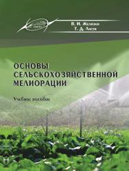 Основы сельскохозяйственной мелиорации ISBN 978-985-503-789-8