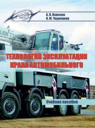 Технология эксплуатации крана автомобильного ISBN 978-985-503-815-4