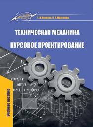 Техническая механика. Курсовое проектирование ISBN 978-985-503-816-1
