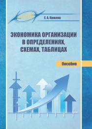 Экономика организации в определениях, схемах, таблицах ISBN 978-985-503-817-8
