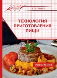 Технология приготовления пищи ISBN 978-985-503-827-7