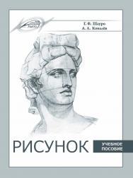 Рисунок ISBN 978-985-503-833-8