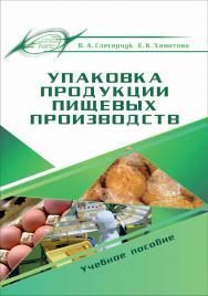 Упаковка продукции пищевых производств ISBN 978-985-503-851-2
