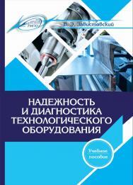 Надежность и диагностика технологического оборудования ISBN 978-985-503-852-9