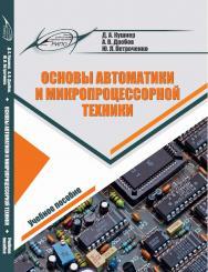 Основы автоматики и микропроцессорной техники ISBN 978-985-503-853-6
