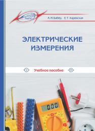 Электрические измерения ISBN 978-985-503-857-4