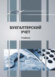 Бухгалтерский учет ISBN 978-985-503-858-1