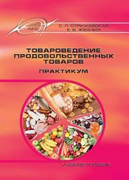 Товароведение продовольственных товаров. Практикум ISBN 978-985-503-864-2