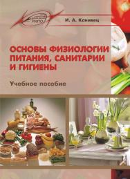 Основы физиологии питания, санитарии и гигиены ISBN 978-985-503-869-7