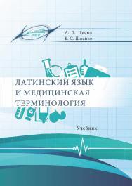 Латинский язык и медицинская терминология : учеб. ISBN 978-985-503-956-4