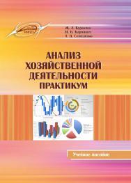 Анализ хозяйственной деятельности. Практикум : Учебное пособие ISBN 978-985-503-970-0