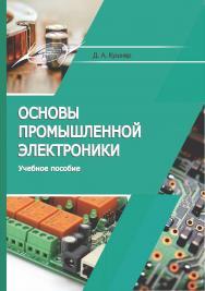 Основы промышленной электроники : Учебное пособие ISBN 978-985-503-975-5
