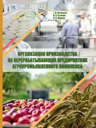 Организация производства на перерабатывающих предприятиях агропромышленного комплекса : Учебное пособие ISBN 978-985-503-999-1