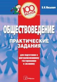 Обществоведение : практ. задания для подгот. к централиз. тестированию и экзамену ISBN 978-985-536-046-0