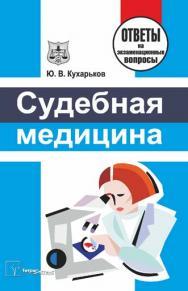 Судебная медицина : ответы на экзаменац. вопр. ISBN 978-985-536-057-6