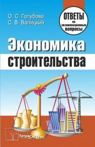 Экономика строительства : ответы на экзаменац. вопр. ISBN 978-985-536-073-6