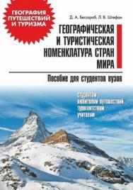 Географическая и туристическая номенклатура стран мира ISBN 978-985-536-158-0