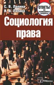 Социология права : ответы на экзаменац. вопр. ISBN 978-985-536-217-4