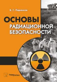 Основы радиационной безопасности : пособие для студентов инженерно-технических специальностей ISBN 978-985-536-231-0