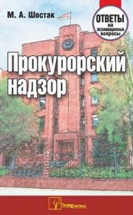 Прокурорский надзор: ответы на экзаменац. вопр. ISBN 978-985-536-304-1