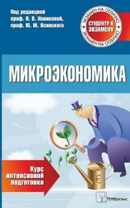 Микроэкономика : курс интенсив. подгот. ISBN 978-985-536-334-8