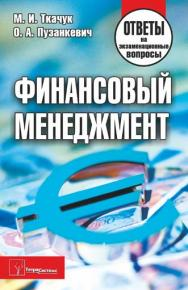 Финансовый менеджмент : ответы на экзаменацонные вопросы ISBN 978-985-536-360-7