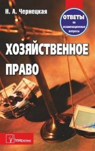 Хозяйственное право : ответы на экзаменационные вопросы ISBN 978-985-536-367-6
