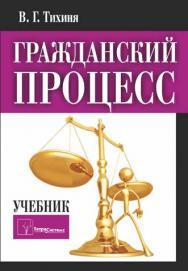 Гражданский процесс ISBN 978-985-536-369-0