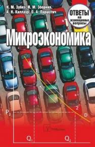Микроэкономика: ответы на экзаменационные вопросы ISBN 978-985-536-386-7