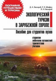 Экологический туризм в зарубежной Европе : пособие для студентов вузов ISBN 978-985-536-394-2
