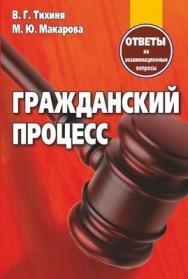 Гражданский процесс : ответы на экзаменационные вопросы ISBN 978-985-7067-11-4