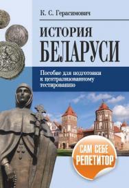 История Беларуси : пособие для подготовки к централизованному тестированию ISBN 978-985-7067-58-9