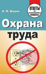 Охрана труда : ответы на экзаменационные вопросы ISBN 978-985-7067-78-7