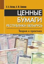 Ценные бумаги в Республике Беларусь: теория и практика ISBN 978-985-7067-89-3