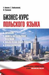 Бизнес-курс польского языка ISBN 978-985-7067-98-5