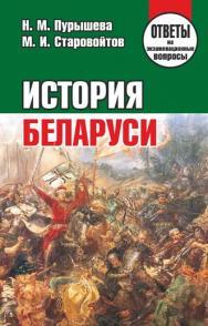 История Беларуси : ответы на экзаменационные вопросы ISBN 978-985-7081-07-3