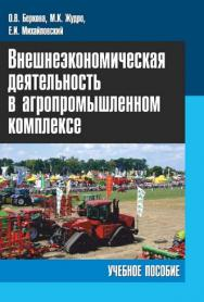 Внешнеэкономическая деятельность в агропромышленном комплексе ISBN 978-985-7081-15-8