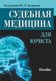Судебная медицина для юриста ISBN 978-985-7081-22-6