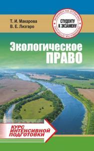 Экологическое право : курс интенсивной подготовки ISBN 978-985-7081-44-8