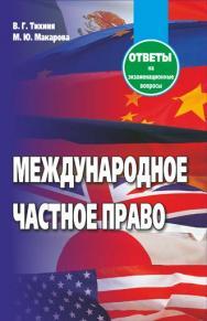 Международное частное право : ответы на экзаменационные вопросы ISBN 978-985-7081-76-9