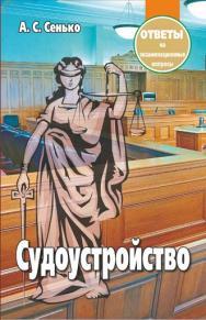 Судоустройство : ответы на экзаменационные вопросы ISBN 978-985-7081-86-8