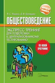 Обществоведение : экспресс-тренинг для подготовки к централизованному тестированию ISBN 978-985-7105-14-4
